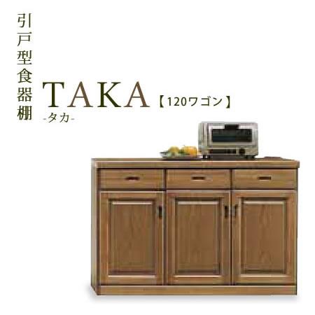 【送料無料】【引き戸型食器棚TAKA】 120ワゴン レンジ台 キッチンカウンター ポット台 炊飯器置き 食器収納 キッチン収納