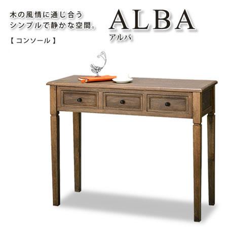 【代引不可】【送料無料】【ALBA -アルバ-】コンソール コンソールテーブル テーブル 机 デスク PCデスク 天然木 木製 カントリー調 北欧風