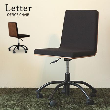 【送料無料】【オフィスチェアー Letter -レター-】チェア チェアー イス 椅子 いす キャスター付調節可能 PCデスク オフィス