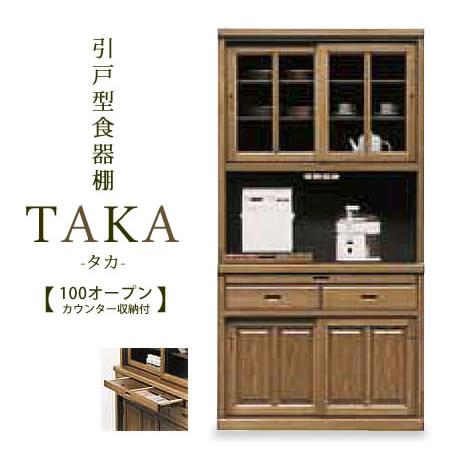 【送料無料】【引き戸型食器棚TAKA】100オープン 食器棚 キッチンボード ダイニングボード 食器収納 キッチン収納 引き戸 オープンボード レンジ台