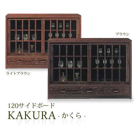 【送料無料】【KAKURA】120サイドボード サイドボード 食器棚 食器収納ボード ダイニングボード キッチン収納