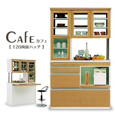 【送料無料】【 120両面ハッチ Cafeカフェ 】 キッチンボード ダイニングボード 食器棚 食器収納 オープンボード カウンター スライドカウンター キッチン ダイニング 120cm幅