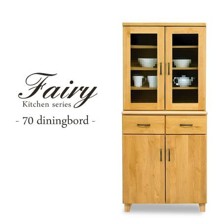 【送料無料】【 70ダイニングボード Fairy-フェアリー- 】 ダイニングボード キッチンボード 食器棚 食器収納 収納家具 キッチン収納 カントリー調 北欧風ナチュラル