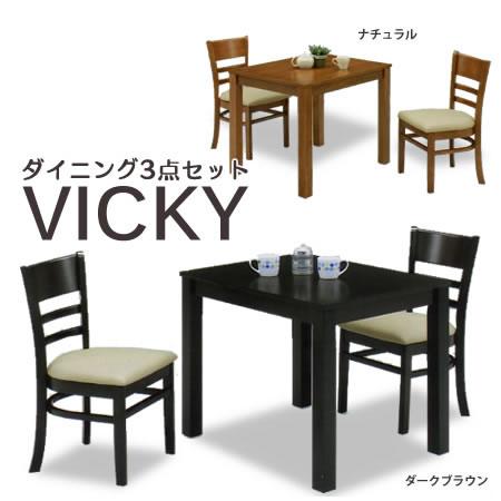 [クーポン配布中 最大4500円OFF]【送料無料】【VICKY】ダイニングセット 3点セット ダイニングテーブルセット 4人掛け