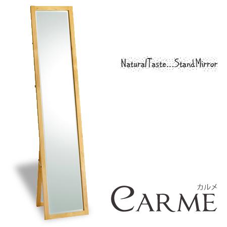 【 スタンドミラー CARME カルメ 】 ミラー 姿見 1面鏡 鏡 メイク 化粧 姿見 収納 木製