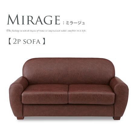 【代引不可】【送料無料】【 2Pソファ Mirage-ミラージュ- 】 ソファ ソファー 2P 2人用 2人掛け ソフトレザー ポケットコイル ブラウン