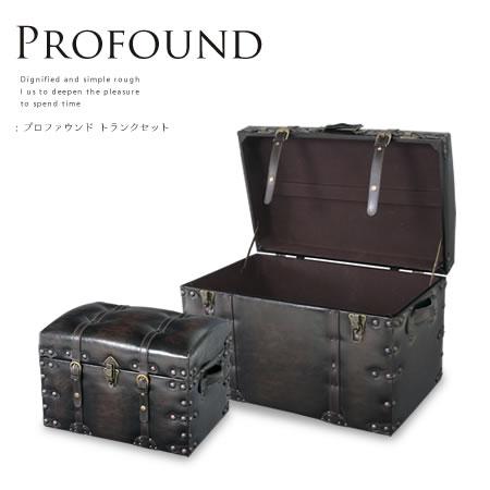 【代引不可】【送料無料】【トランクセット PROFOUND-プロファウンド- 】 トランク型収納 収納ボックス 小物収納 収納家具 スツール スツールボックス