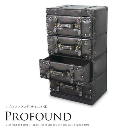 【代引不可】【送料無料】【チェスト4D PROFOUND-プロファウンド- 】 チェスト 4段 ミニチェストチェスト トランク型収納 収納ボックス 小物収納 収納家具