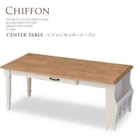 【代引不可】【送料無料】【センターテーブル CHIFFON-シフォン-】 センターテーブルテーブル コーヒーテーブル テーブル 105cm カントリー調 北欧風 天然木