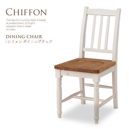 【代引不可】【送料無料】【ダイニングチェア CHIFFON-シフォン-】 チェア チェアー ダイニングチェア 木製 椅子 いす イス カントリー調 北欧風 天然木