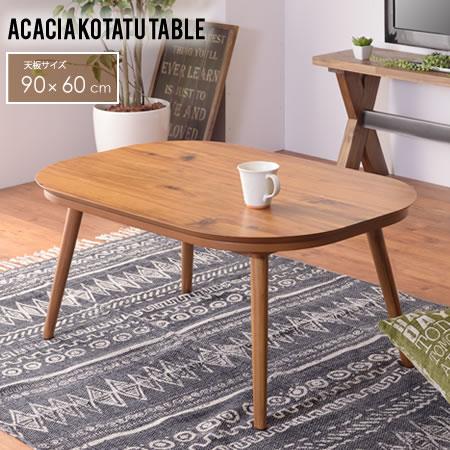 【代引不可】こたつ コタツ 『 ACACIA KOTATU TABLE こたつ本体 90cm 』 テーブル 長方形 フラットヒーター おしゃれ アカシア ナチュラル 北欧