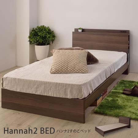 【代引不可】ベッド シングル 『 Hannah2 ハンナベッド 収納付きヘッドボード 』 すのこ シングルベッド スノコベッド コンセント付き 収納付き