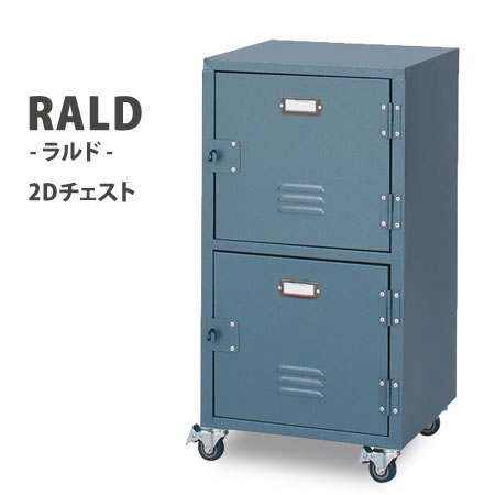 【代引不可】キャビネット チェスト スチール プロダクトデザイン インダストリアル2Dチェスト RALD ラルド