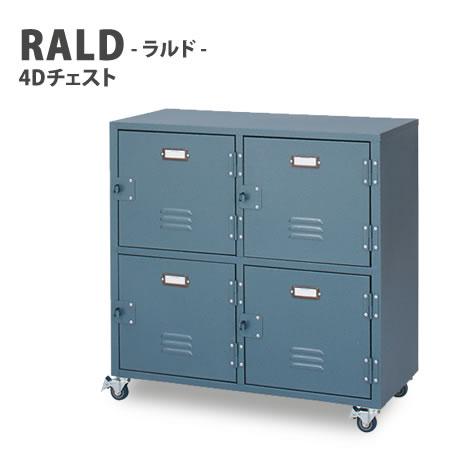 【代引不可】キャビネット チェスト スチール プロダクトデザイン インダストリアル4Dチェスト RALD ラルド