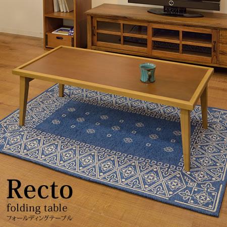 [クーポン配布中 最大4500円OFF]【代引不可】センターテーブル リビングテーブルRecto フォールディングテーブル 折りたたみ式 テーブル ローテーブル
