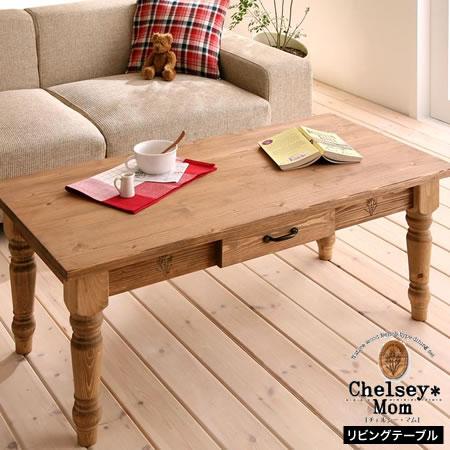 【代引不可】センターテーブル リビングテーブル テーブル カントリーデザイン Chelsey*Mom チェルシー・マム/リビングテーブル 幅100cm 天然木 パイン無垢材