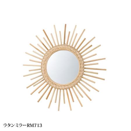 【代引不可】ミラー 鏡 ラタンミラーRM713 壁掛け ラタン