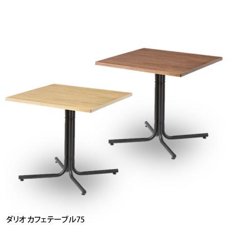 【代引不可】テーブル ダイニングテーブル ダリオカフェテーブル75 カフェテーブル 四角 スクエア シンプル