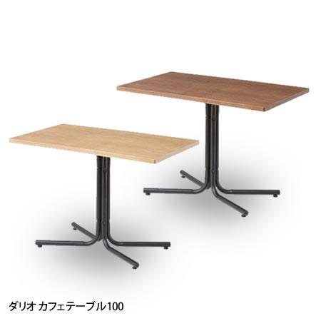 【代引不可】テーブル ダイニングテーブル ダリオカフェテーブル100 カフェテーブル 四角 スクエア シンプル