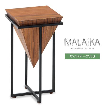 【代引不可】サイドテーブル おしゃれ 木製 天然木 アイアン インテリア テーブル ソファーテーブル ディスプレイ リビング エントランス ハイタイプ カフェ マライカ/ サイドテーブルS MALAIKA
