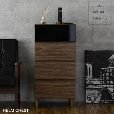 【代引不可】チェスト タンス たんすHELM(ヘルム)チェスト45 収納 衣類収納 シンプル ナチュラル 北欧
