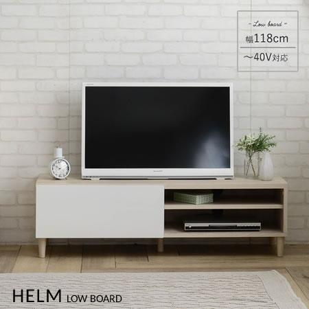 【代引不可】テレビ台 テレビボード TV台 TVボード HELM(ヘルム)テレビ台118 ローボード ロータイプ シンプル ナチュラル 北欧