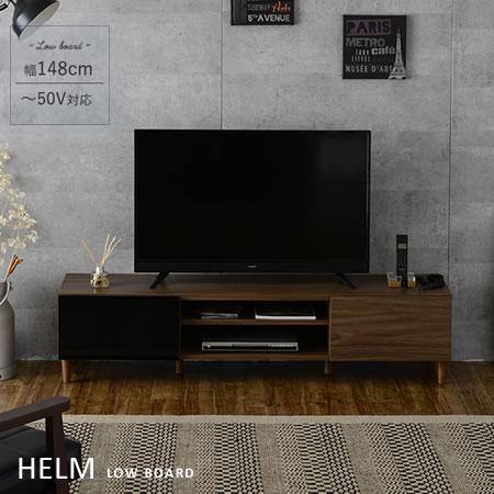 【代引不可】テレビ台 テレビボード TV台 TVボードHELM(ヘルム)テレビ台148 ローボード ロータイプ シンプル ナチュラル 北欧