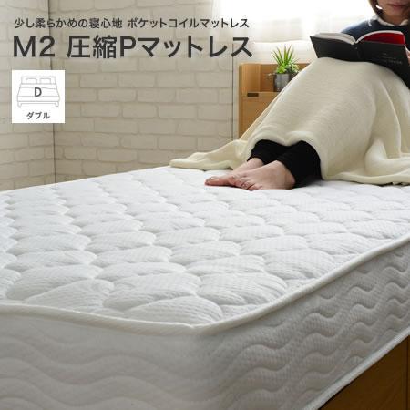 【代引不可】マット マットレス M2(エムツー)圧縮パッケージ ポケットコイルマットレス ダブル ベッド ポケットコイル 圧縮 やわらかめ