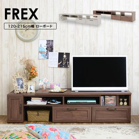 【代引不可】テレビ台 テレビボード TV台 TVボード FREX(フレックス)テレビ台ローボード(120~215cm幅) ローボード ロータイプ シンプル ナチュラス 北欧