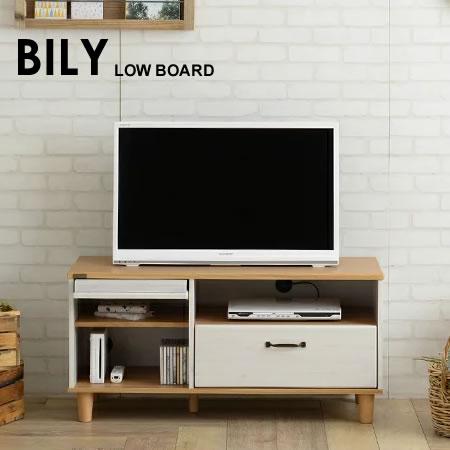 【代引不可】テレビ台 テレビボード TV台 TVボード BILY(バイリー)テレビ台ローボード ローボード ロータイプ ナチュラル フレンチカントリー