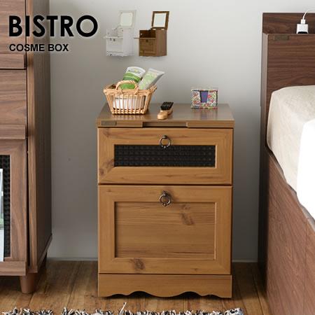 [5%OFFクーポン配布中]【代引不可】コスメボックス メイクボックス Bistro(ビストロ)コスメボックス ドレッサー サイドテーブル