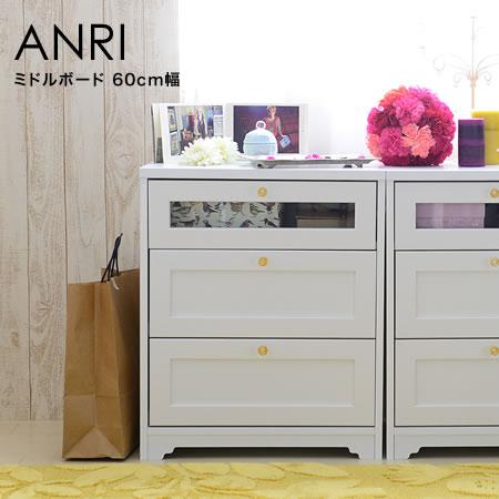 【代引不可】チェスト サイドテーブル ANRI(アンリ)チェストミドルボード(60cm幅) ナイトテーブル フェミニン かわいい コンパクト
