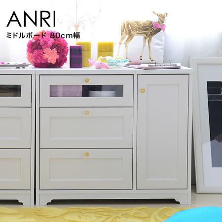 【代引不可】チェスト ミドルボード ANRI(アンリ)チェストミドルボード(80cm幅) テレビボード テレビ台 フェミニン かわいい コンパクト