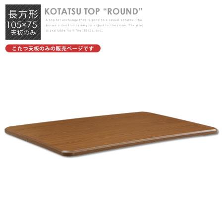 こたつ天板 長方形 105 テーブル天板 こたつ 替え天板 105×75 ブラウン 木製 シンプル ラウンド /こたつ取替え天板 ROUND 105