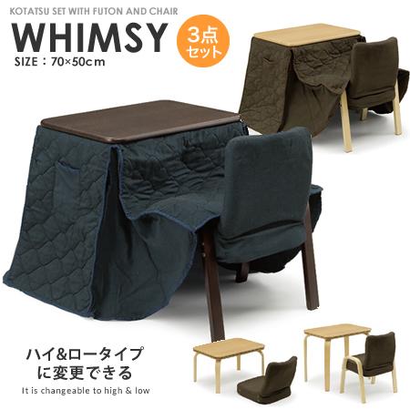 こたつセット こたつ テーブル パソコンデスク pcデスク 勉強机 コタツ セット 冬 ハイタイプ ロータイプ 一人用 一人暮らし 高さ調節 座椅子 こたつ椅子 こたつ布団 無地 70×50 ウィムジー/こたつ3点セット布団椅子付き WHIMSY