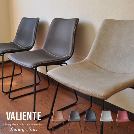 ダイニングチェア 2脚セット 椅子 チェア おしゃれ レザー アイアン インダストリアル いす シンプル 黒 グレー 赤 ヴァリアンテ / ダイニングチェア VALIENTE 2脚セット