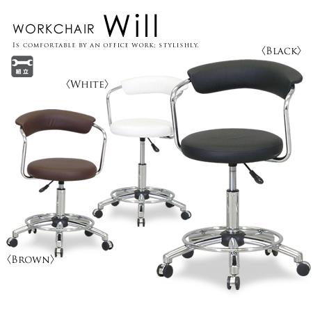 チェア チェアー オフィスチェア PCチェア 『Will ウィル』 【ワークチェア】 チェア チェアー オフィスチェア PCチェア ワークチェア おしゃれ キャスター/オフィス家具