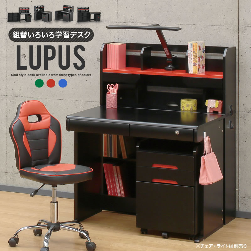 <title>学習机 学習デスク 勉強机 子供 男の子 かっこいい 木製 出群 組み替えデスク 3D ワゴン 書棚 入学祝い 《送料無料》 子供部屋 4点セット ルプス LUPUS</title>
