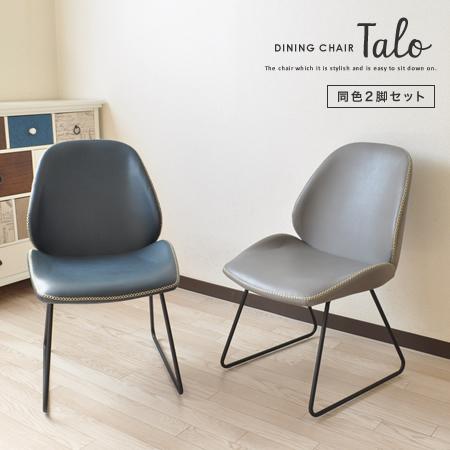 ダイニングチェア おしゃれ グレー ブルー PUレザー 椅子 いす ヴィンテージ風 レトロ調 チェア アイアン インダストリアル タロ 2脚セット/ ダイニングチェア Talo