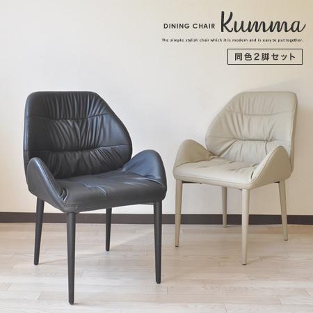 ダイニングチェア おしゃれ 肘付き モダン PUレザー 椅子 いす チェア スチール シンプル 食卓椅子 ダイニング クーマ 2脚セット/ ダイニングチェア Kumma