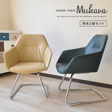 ダイニングチェア おしゃれ 肘付き モダン PUレザー 椅子 いす チェア スチール カンティレバー 食卓椅子 ダイニング ムカバ 2脚セット/ ダイニングチェア Mukava