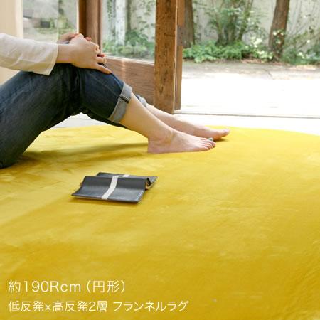 【代引不可】低 高反発 裏面滑り止め 『 ボリューム フランネル ラグマット 直径190cm 』 低ホルムアルデヒド ホットカーペット対応