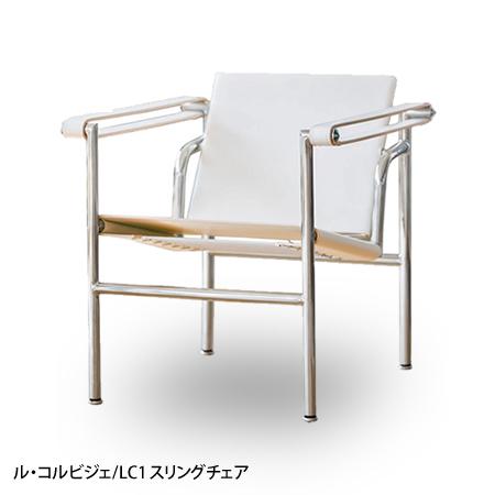 【代引不可】【受注生産】ル・コルビジェ デザイナーズ家具 LC1スリングチェア リプロダクト ミッドセンチュリー 北欧 チェア アームチェア ラウンジチェア