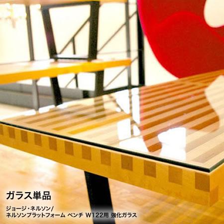 【代引不可】ジョージ・ネルソン デザイナーズ家具 リプロダクト ネルソンプラットフォームベンチ W122用強化ガラス ミッドセンチュリー 北欧 センターテーブル ベンチ