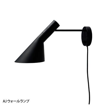 【代引不可】デザイナーズ家具 リプロダクト AJウォールランプ ミッドセンチュリー 北欧 照明 ランプ