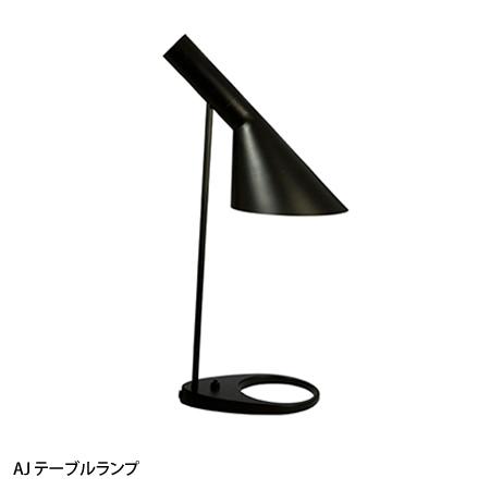 激安な 【代引不可】デザイナーズ家具 北欧 リプロダクト リプロダクト AJテーブルランプ ランプ ミッドセンチュリー 北欧 照明 ランプ, ライズアップ:a124f78c --- totem-info.com