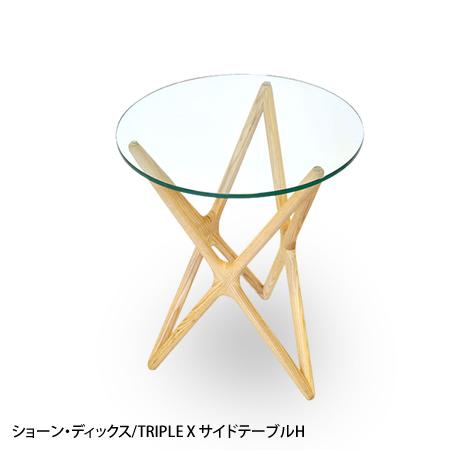 【代引不可】【受注生産】ショーン・ディックス デザイナーズ家具 TRIPLE X サイドテーブルH ミッドセンチュリー 北欧 コーヒーテーブル ガラステーブル