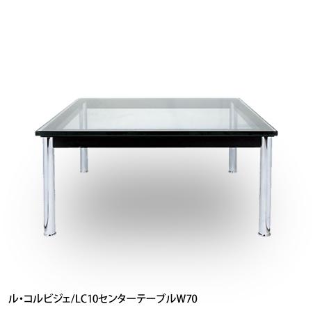【代引不可】ル・コルビジェ デザイナーズ家具 リプロダクト LC10センターテーブルW70 ミッドセンチュリー 北欧 ローテーブル リビングテーブル