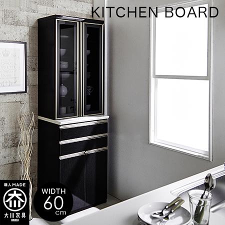 【代引不可】食器棚 キッチンボード 『 Max マックス 60 DB 』 キッチンキャビネット キッチン 幅60 収納 日本製 大川家具 ガラス戸 艶あり