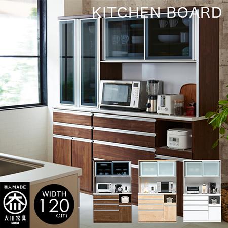 【代引不可】食器棚 キッチンオープンボード 『 Buddy バディ 120 OP WH/BR/NA 』 キッチンキャビネット キッチン レンジ台 幅120 収納 日本製 大川家具 ガラス戸